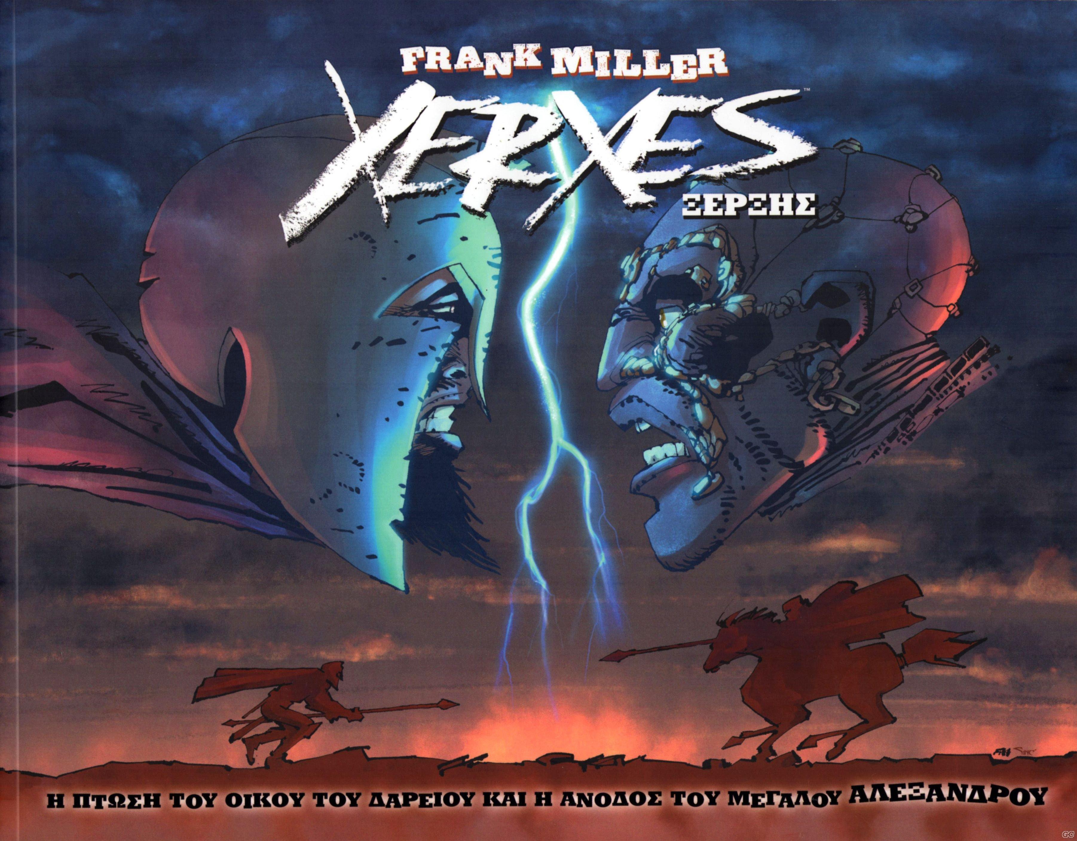Διαγωνισμός : graphic novel XERXES - ΞΕΡΞΗΣ του FRANK MILLER από τις εκδόσεις Anubis