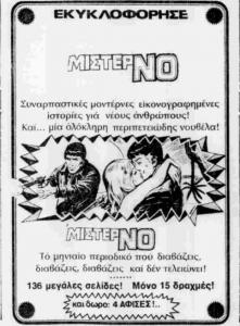 ΜΙΣΤΕΡ ΝΟ (Αθλητική Φωνή, φ. Δευτέρας 19-4-1976).png