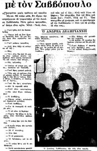 Διονύσης Σαββόπουλος (ΕΘΝΟΣ, 22-1-1970).png