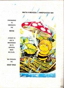MagiaMelissa-Imerologio1981.thumb.jpg.63a7e1ce558cd5b178c062ae00521701.jpg
