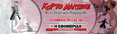 banner_corto_maltese_venetsianiko_paramithi_efsyn-1280x380h.thumb.jpg.98afafe65a49129132677f5c060ec69b.jpg