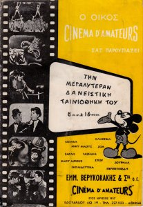 Cinema_d_amateurs.thumb.jpg.1afbd353470d5f73a89d9fdc3e4dccdf.jpg