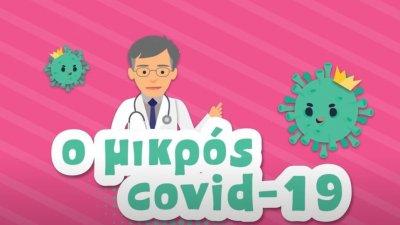 mikros-covid-tsiodras.thumb.jpg.4fc6a530237c84166690304917b26464.jpg