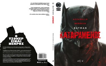 damned greek cover.spread.L_resize.jpg