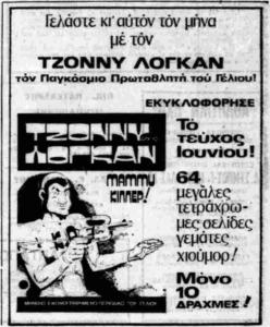 ΤΖΟΝΥ ΛΟΓΚΑΝ (Α.Η., φ. 29-5-1975).png