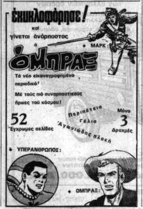Όμπραξ (δημ. Α.Φ., 21-6-1971).png