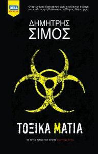 toksika-matia-9789605071264-200-1397037.jpg