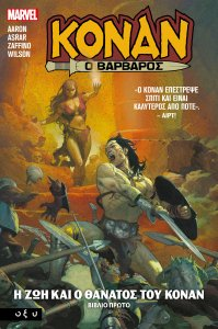 conan1.greek.cover.H.jpg