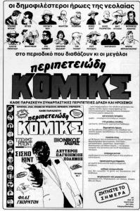 Περιπετειώδη ΚΟΜΙΚΣ (Α.Φ., φ. 19-12-1983).png