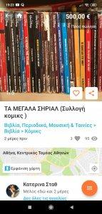 Screenshot_2021-02-27-19-23-56-113_gr.vendora.app.jpg