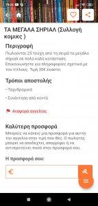 Screenshot_2021-02-27-19-24-08-176_gr.vendora.app.jpg