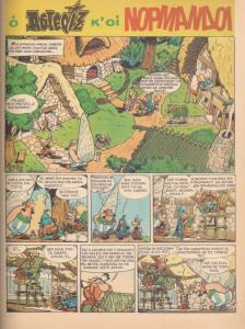 01.asterix-normandoi-spanos_1969.thumb.png.f8acebe0767f064cdad70b59dd1abc6d.png