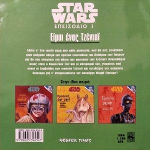 starwars_book_bc.thumb.jpg.aaf7b7e24b5ac5953e0b92267889489f.jpg