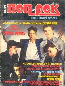 ειδικη σουπερ εκδοση καλοκαίρι 1985.jpg