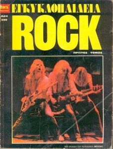 Εγκυκλοπ   Rock.jpg