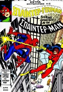 Spider_Woman_____________________06__The_Greek_Comic_Fan_.JPG