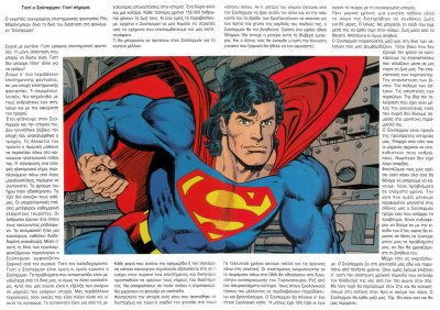 Superman_43_article_pergamos__TheGreek_ComicFan_.jpg