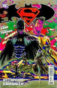 Superman_Batman_tsirkoulo.jpg